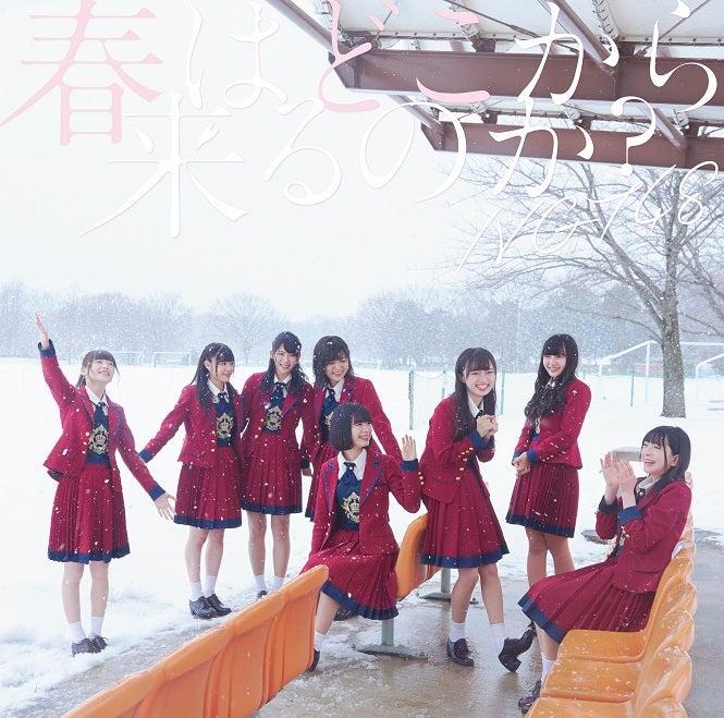 NGT48「春はどこから来るのか?」Type-B(4月11日発売)/提供写真