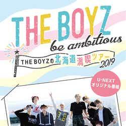 「THE BOYZ be ambitious~THE BOYZの北海道満喫ツアー2019~」(提供画像)