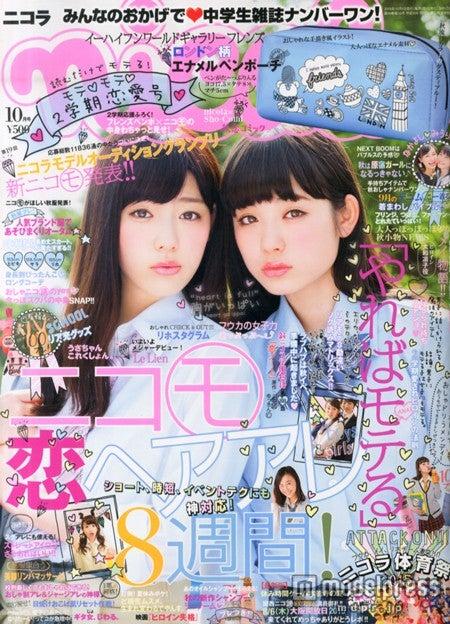 「nicola」10月号(新潮社、2015年9月1日発売)表紙:中村里帆&高嶋芙佳