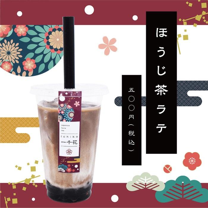ほうじ茶ラテ/画像提供:株式会社Pictors & Company
