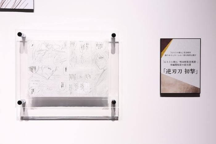 新作ネーム『逆刃刀 初撃』(C)和月伸宏/集英社