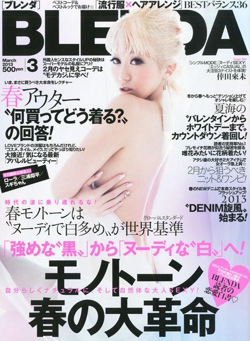 「BLENDA」3月号(角川春樹事務所、2013年2月7日発売)表紙:倖田來未