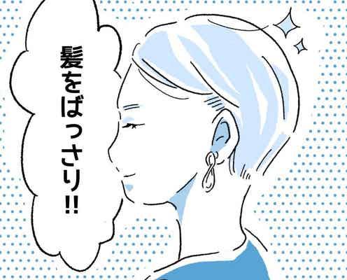 【漫画】脱OLちゃん「髪切ったら身の回りが色々変わった話」