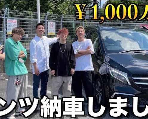 """5人組YouTuberコムドット、HIKAKINから贈られた""""1000万円""""ベンツ納車報告"""
