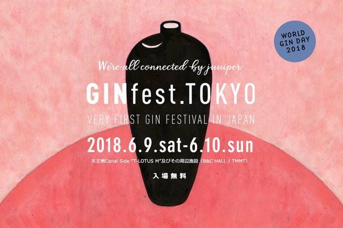 GINfest.TOKYO 2018/画像提供:フライングサーカス