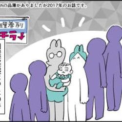 赤子パワーを発揮!くじ運最強説を実証【んぎぃちゃんカレンダー149】