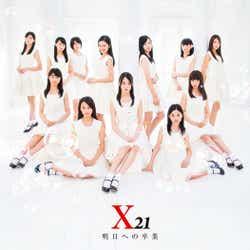 X21「明日への卒業」CD盤(3月19日発売)