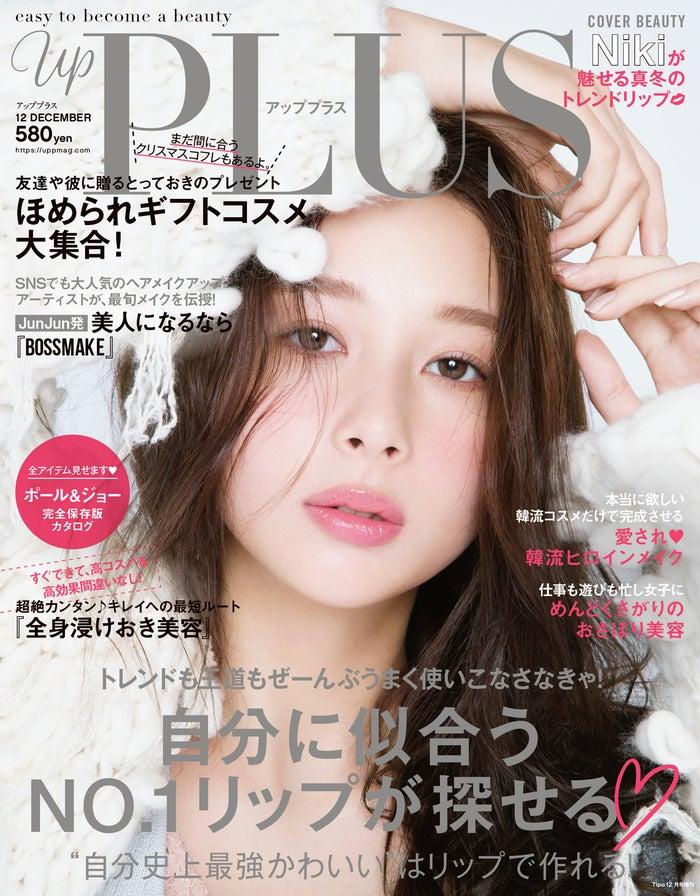 「up PLUS」12月号(アップマガジン、2018年11月12日発売)表紙:Niki