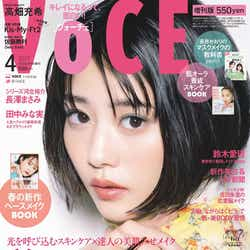 「VOCE」4月号(2月22日発売)増刊版表紙:高畑充希(画像提供:講談社)