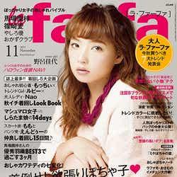 「la farfa」11月号(ぶんか社、2015年9月18日発売)表紙:野呂佳代
