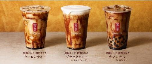 黒糖ミルク 焙煎きなこ ウーロンティー、黒糖ミルク 焙煎きなこ ブラックティー、黒糖ミルク 焙煎きなこ カフェオレ/画像提供:ゴンチャ ジャパン