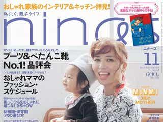 MINMI、長女と雑誌表紙に初登場