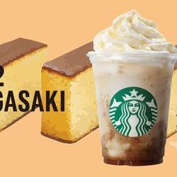 NAGASAKI「長崎 カステラコーヒーやん!クリーム フラペチーノ」/画像提供:スターバックス コーヒー ジャパン