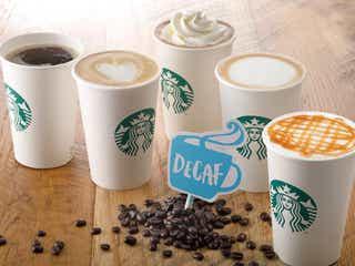 """スタバから""""ディカフェ""""誕生 99%カフェインを除去"""