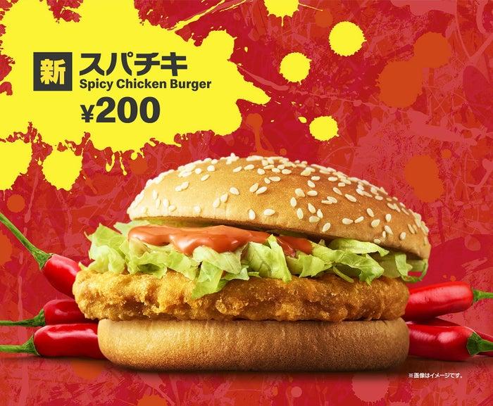 スパチキ(スパイシーチキンバーガー)/画像提供:日本マクドナルド