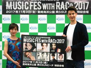倉木麻衣・加藤ミリヤ・大塚 愛ら豪華集結 ライブ&ファッションショー「MUSIC FES WITH RACo 2017」開催決定