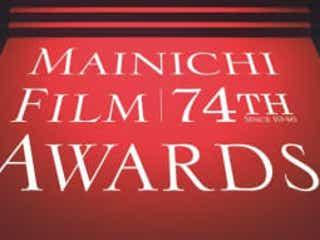 第74回毎日映画コンクール、『蜜蜂と遠雷』日本映画大賞など3冠達成
