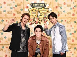 KAT-TUN亀梨和也・上田竜也・中丸雄一、ジャニーさんとの思い出回顧「Youたち、ここが世界で一番…」