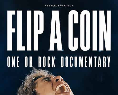 ONE OK ROCKに3カ月間密着!「Flip a Coin -ONE OK ROCK Documentary-」、Netflixで全世界独占配信【コメントあり】