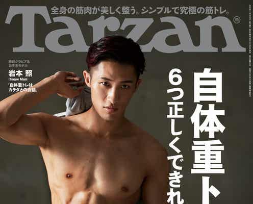 Snow Man岩本照、彫刻のような肉体美披露「Tarzan」表紙に登場