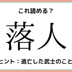 「落人」=「らくにん」じゃないよ!読めたらスゴイ《難読漢字》4選