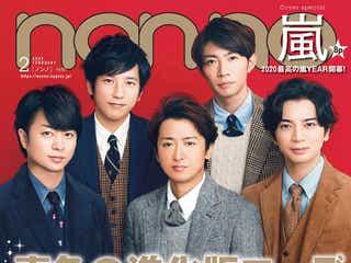 嵐、10度目の「non・no」表紙に グループとして史上最多