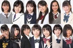 """モデルプレス - """"日本一かわいい女子中学生""""を決める「JCミスコン2018」、ファイナリストを発表"""