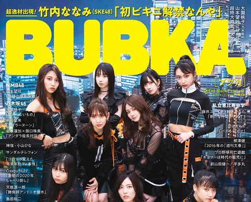 松井珠理奈率いる新ユニットBlack Pearl、SKE48の未来語る 竹内ななみは水着姿初解禁