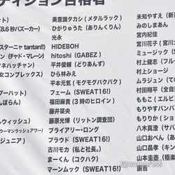 「吉本坂46」第ニ次オーディション合格者一覧(一部) (C)モデルプレス
