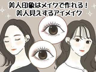 360°全方位モテ♡愛され美人見えアイメイク2選
