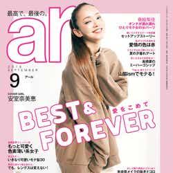 「ar」2018年9月号(主婦と生活社、2018年8月9日発売)表紙:安室奈美恵(画像提供:主婦と生活社)