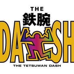 TOKIO、阪神電車とのリレー対決再び『ザ!鉄腕!DASH!!』20周年企画