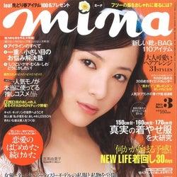 女性誌「mina」、初の専属男性モデルオーディション開催