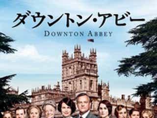 『ダウントン・アビー』シーズン4、4月8日(金)ブルーレイ&DVDリリース!