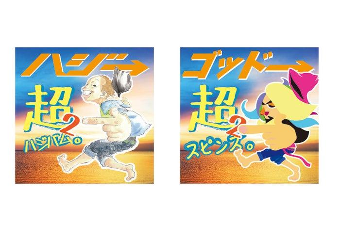 メジャー第2弾アルバム『超ハジバム2。』の発売を控えるハジ→が、原宿でSPINNS(スピンズ)とのコラボレーション企画を発表した。スピンズの人気ディレクターであるGODがフィーチャーされたハジ→×スピ...