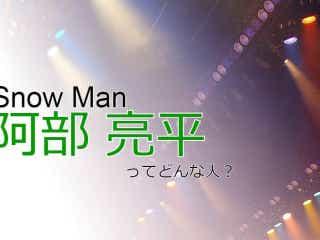 Snow Man阿部亮平「インテリキャラ」が重ねた努力 「自分の見せ方」知る賢さ