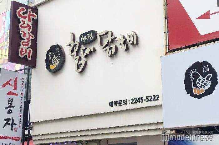 シンミギョン弘大タッカルビ 本店(C)モデルプレス