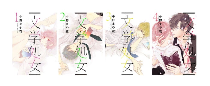 「文学処女」LINEコミックス(1~4巻)も全国の書店にて発売中