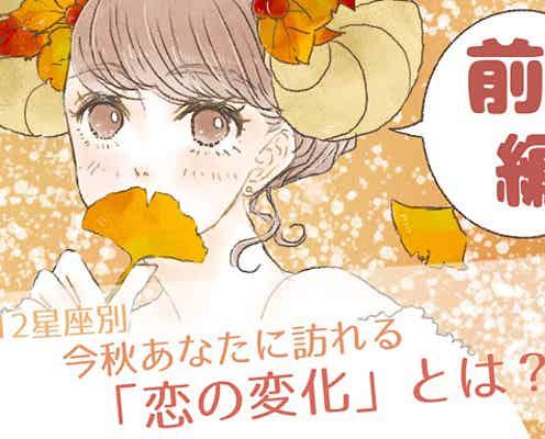 【12星座別】今秋あなたに訪れる「恋の変化」とは?(前編)