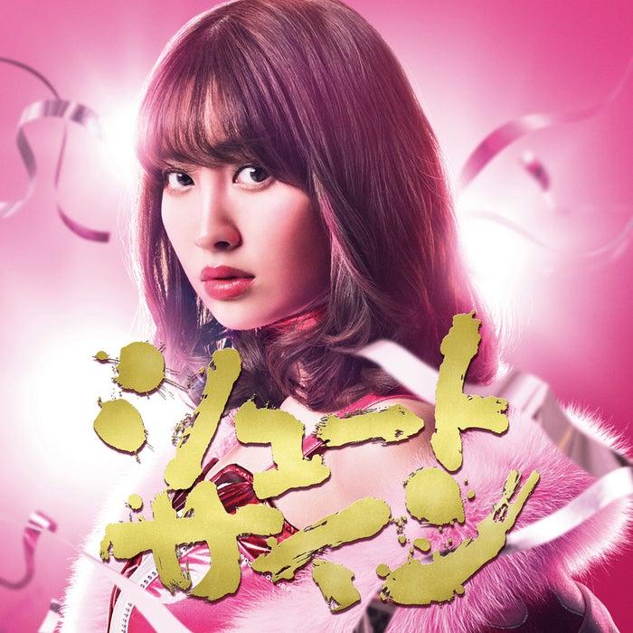 AKB48「シュートサイン」(2017年3月15日発売)初回限定盤A(C)AKS