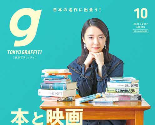 上白石萌音、好きな作家の魅力語る「東京グラフィティ」表紙に登場