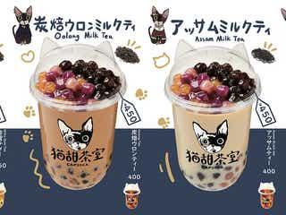 大阪アメ村に猫耳カップのタピオカ専門店「猫甜茶室capioca」誕生