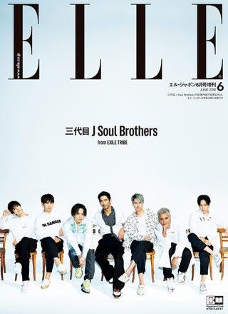 三代目JSB、日本人男性初の「ELLE Japon」表紙抜てき ソロカット版も