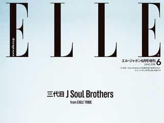 「ELLE JAPON 6月号」(4月26日発売)三代目 J Soul Brothers 全員カット版(C)エル・ジャポン 6月号