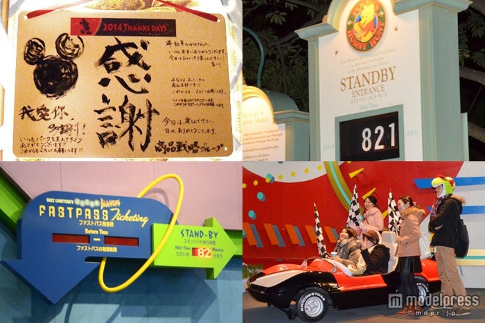 サンクスデー/待ち時間の表示やメッセージボードなど色々な楽しみが