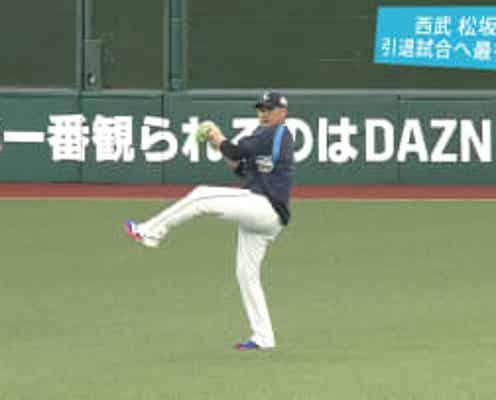【西武】あす引退試合 平成の怪物『松坂大輔』最後の練習