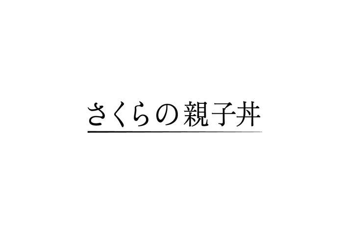 塚田僚一の出演が決定「さくらの親子丼」(C)東海テレビ