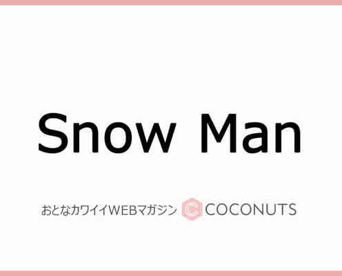 SnowMan、次回予告で突然『大事なお知らせ』ファン大パニック!?
