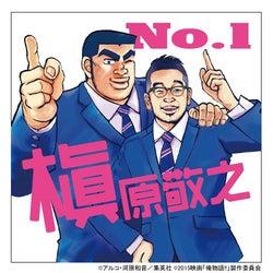 槇原敬之「No.1」×鈴木亮平『俺物語!!』コラボジャケット写真公開