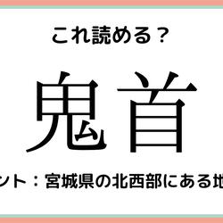 「鬼首」=「きしゅ」じゃないよ!読めたらスゴイ!《日本の地名》難読漢字